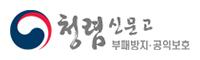 청렴신문고 부패방지ㆍ공익보호