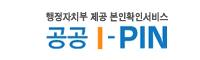 행정안전부 제공 본인확인서비스 공공i-pin